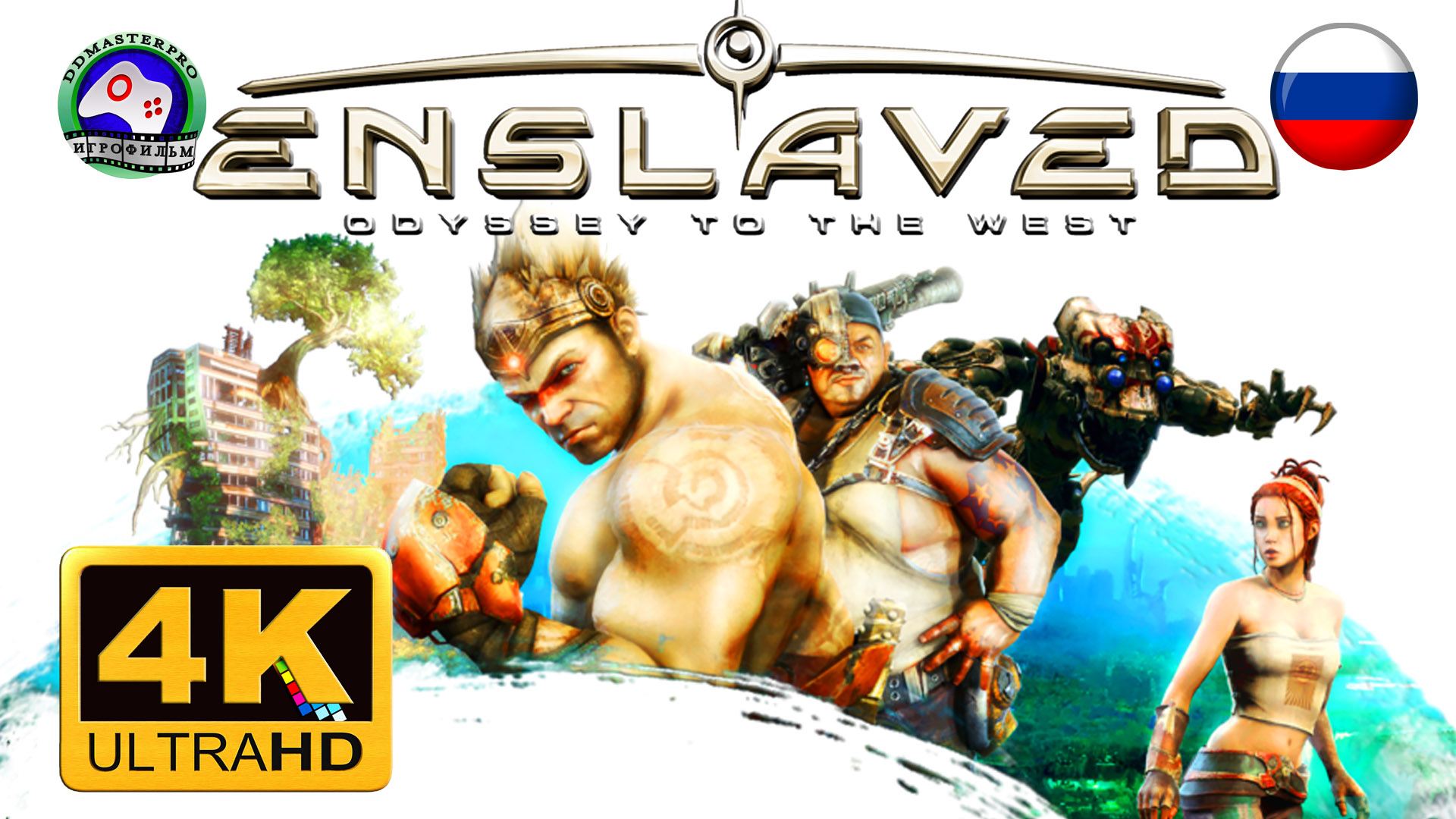 enslaved odyssey to the west ИГРОФИЛЬМ