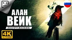 ПОГРУЖЕНИЕ АЛАН ВЕЙК русская озвучка 4K 60FPS Alan Wake Игрофильм сюжет мистика ужасы