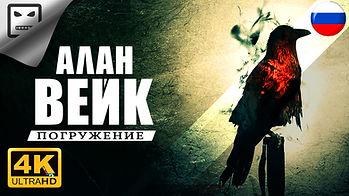 АЛАН ВЕЙК русская озвучка Alan Wake Игро