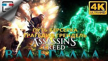 Ассасин Крид Вальгалла1 ИГРОФИЛЬМ ПУТЬ БЕРСЕРКА и ТРАГЕДИЯ Грендель 4K60FPS Assassin Creed