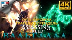 ПУТЬ БЕРСЕРКА и ТРАГЕДИЯ Грендель 4K60FPS Ассасин Крид Вальгалла ИГРОФИЛЬМ Assassin Creed Valhalla