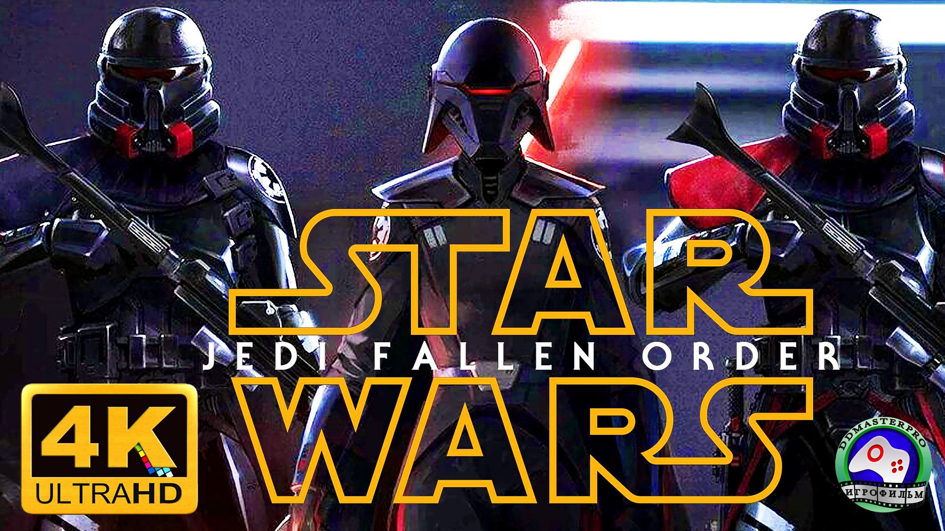 Звёздные войны Падший орден
