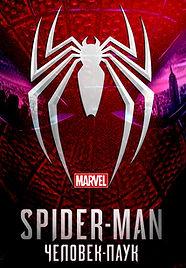 Человек паук MARVEL 4К.jpg