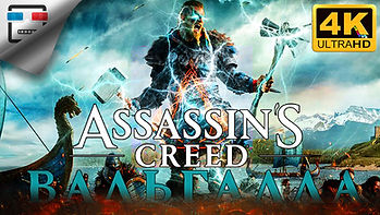 Assassin's Creed Valhalla Игрофильм2 4K60FPS Прохождение без комментариев фантастика1.jpg