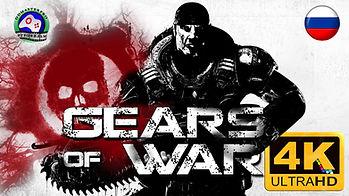 GEARS of WAR ИГРОФИЛЬМ.jpg