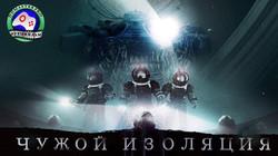 Чужой Изоляция полная версия ИГРОФИЛЬМ Alien Isolation прохождение без комментариев фантастика