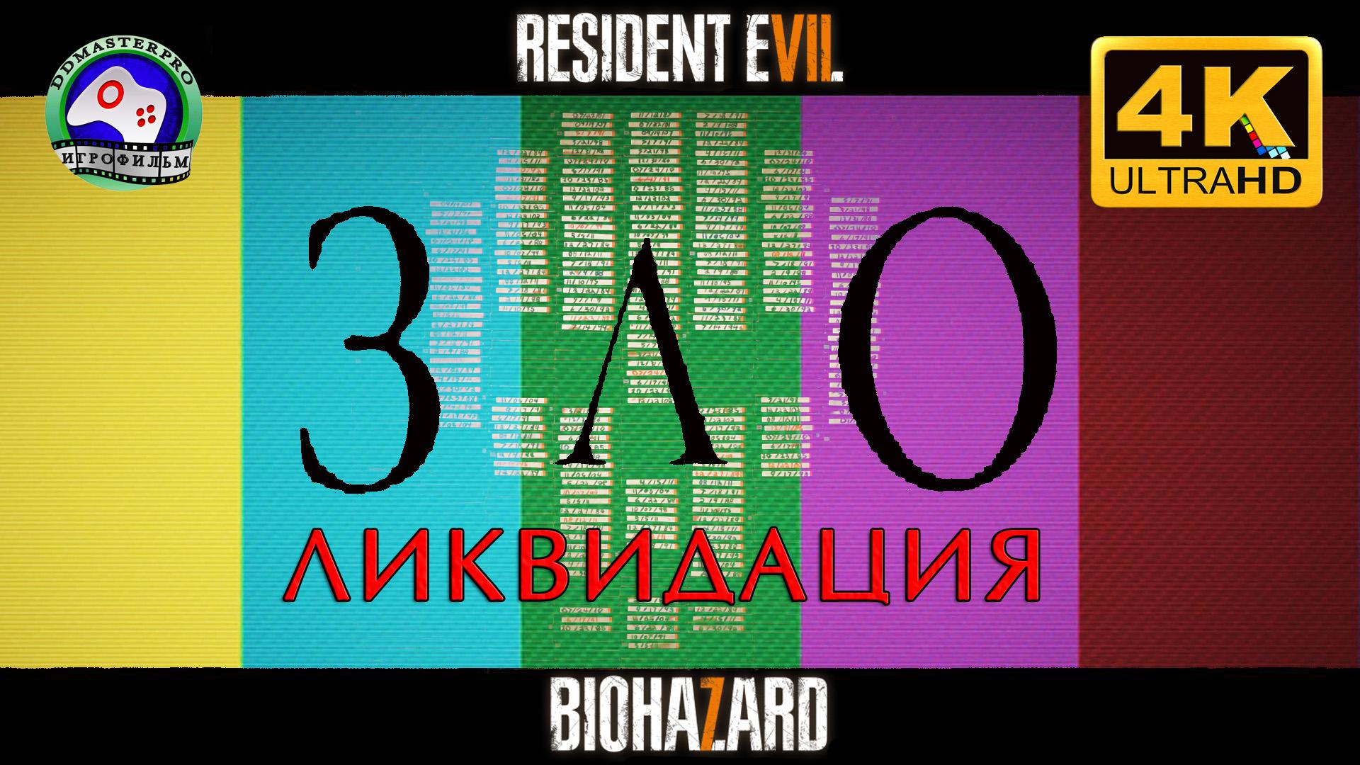 Резидент Эвил 7 ликвидация игрофильм