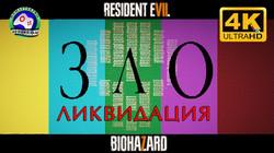 ЗЛО ликвидация 18+ ИГРОФИЛЬМ Resident Evil 7 Biohazard прохождение без комментариев 4K60FPS ужасы