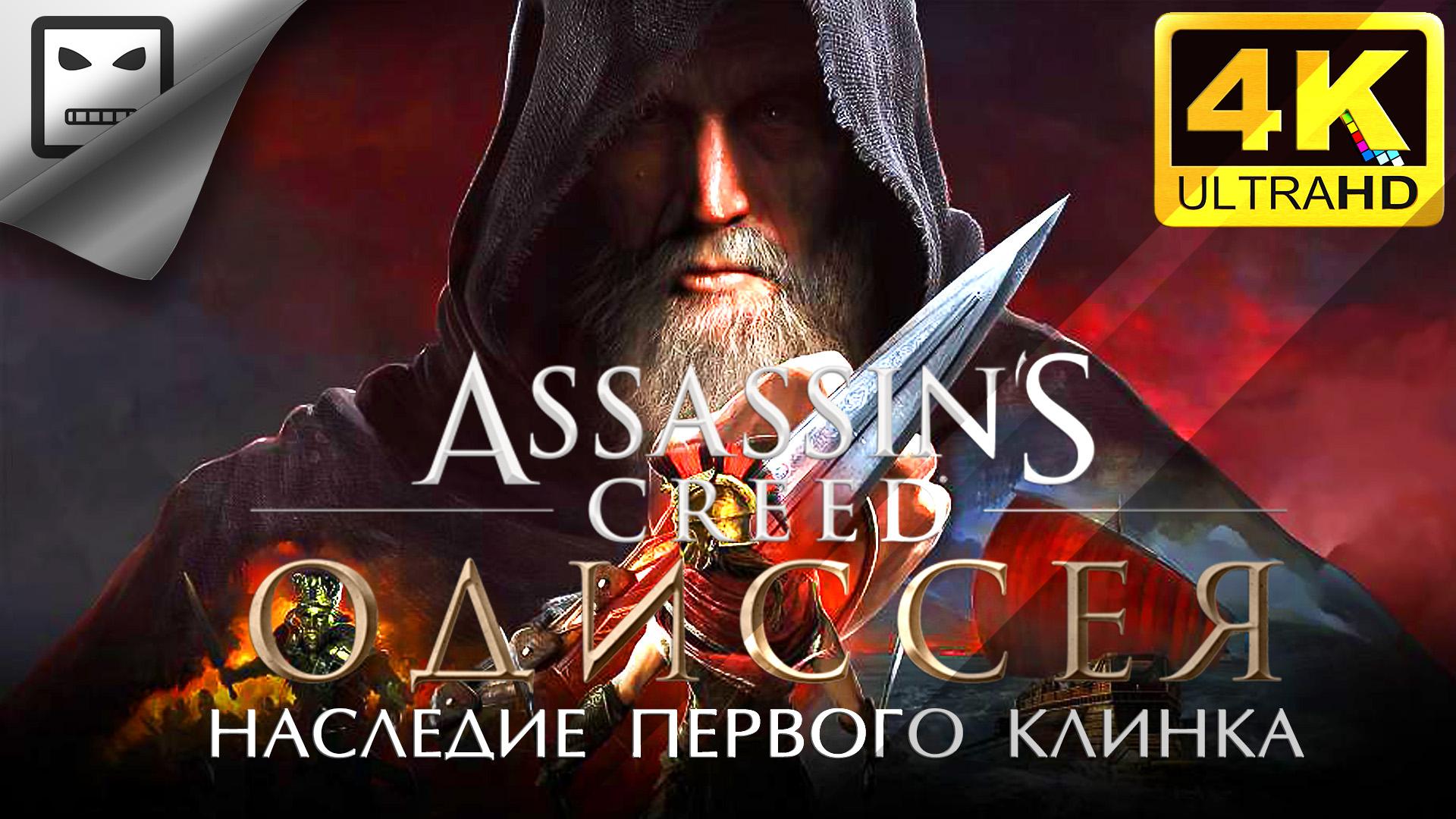 Ассасин Крид Одиссея Наследие Первого Клинка ИГРОФИЛЬМ Assassin's creed 4K60FPS 18+ прохождение