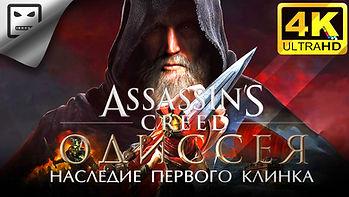 Assassin's creed Одиссея ИГРОФИЛЬМ Насле