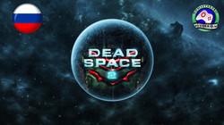 Мёртвый космос 2  ИГРОФИЛЬМ Dead Space 2 Русская озвучка 18+ сюжет фантастика ужасы
