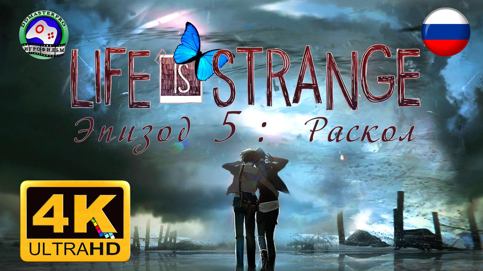 Life is Strange 5 эпизод Раскол ИГРОФИЛЬ