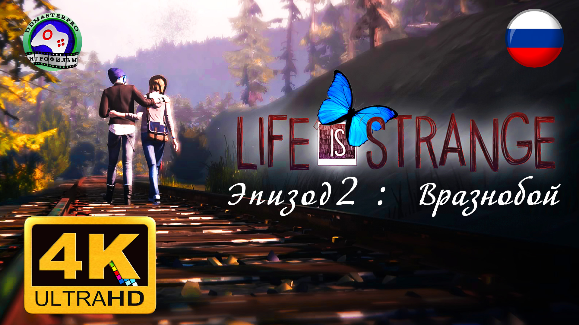 Life is Strange Эпизод 2 Вразнобой ИГРОФ