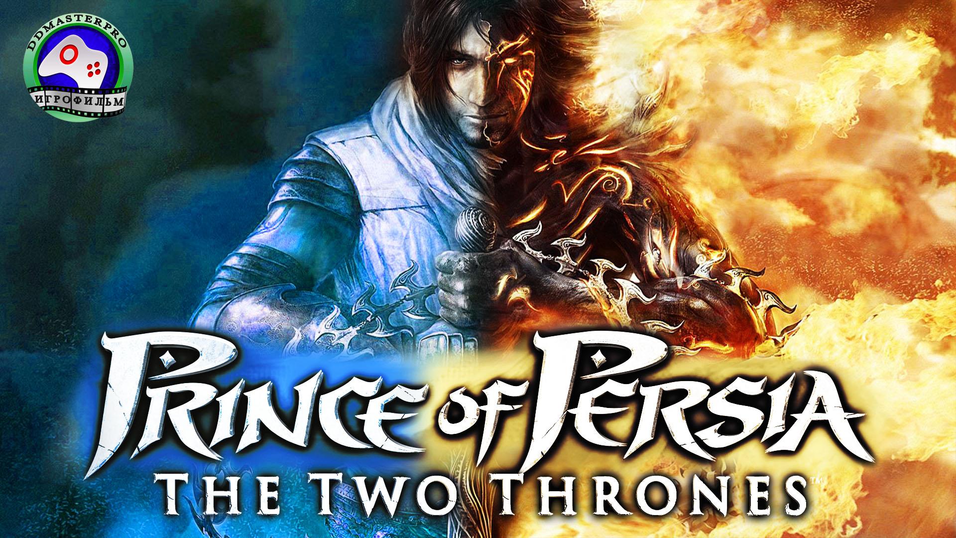 Принц Персии. Два трона игрофильм