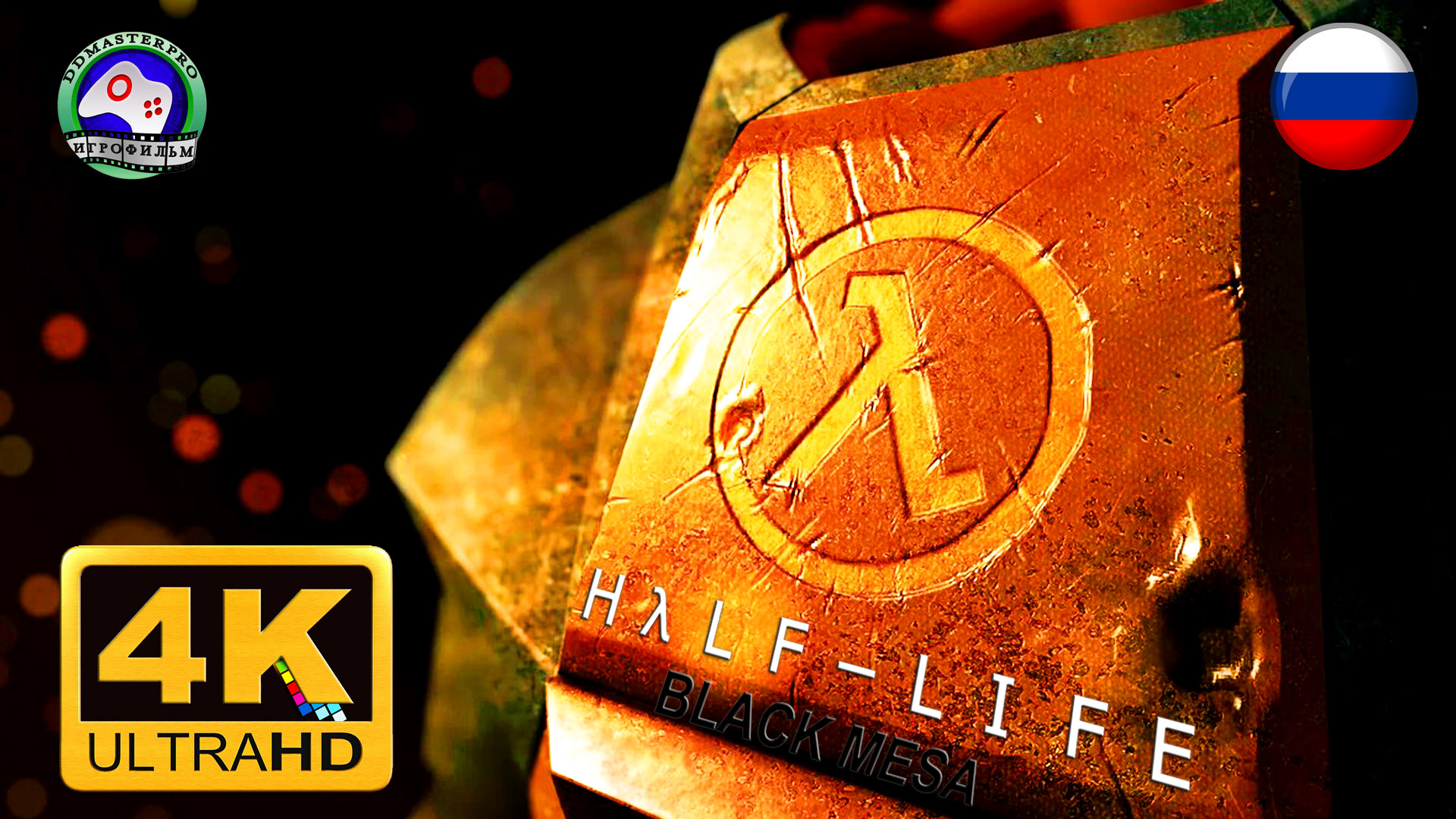 Half-Life Black Mesa ИГРОФИЛЬМ копия