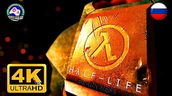 Half-Life Black Mesa ИГРОФИЛЬМ копия.jpg