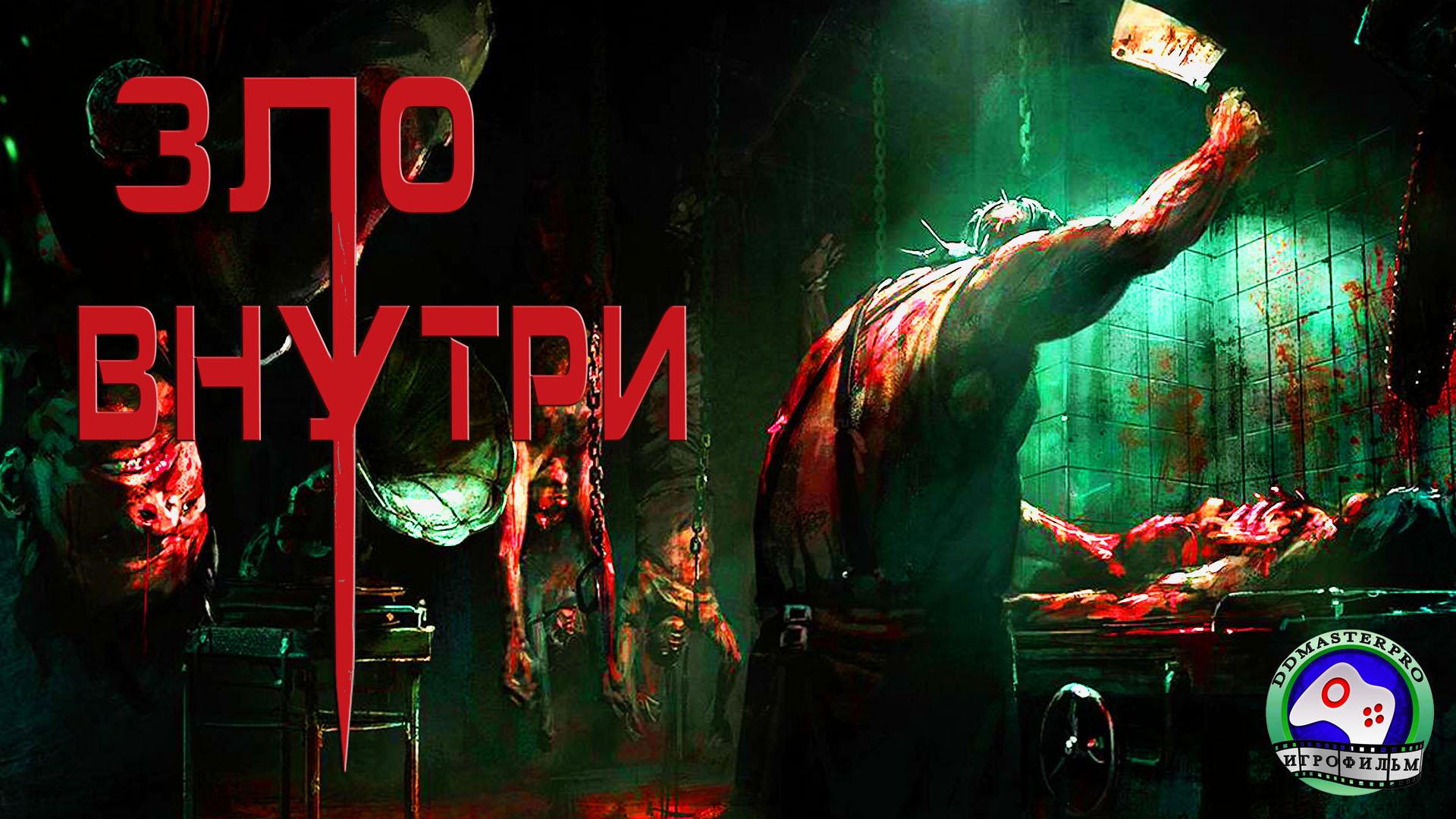 The Evil Within - Зло внутри