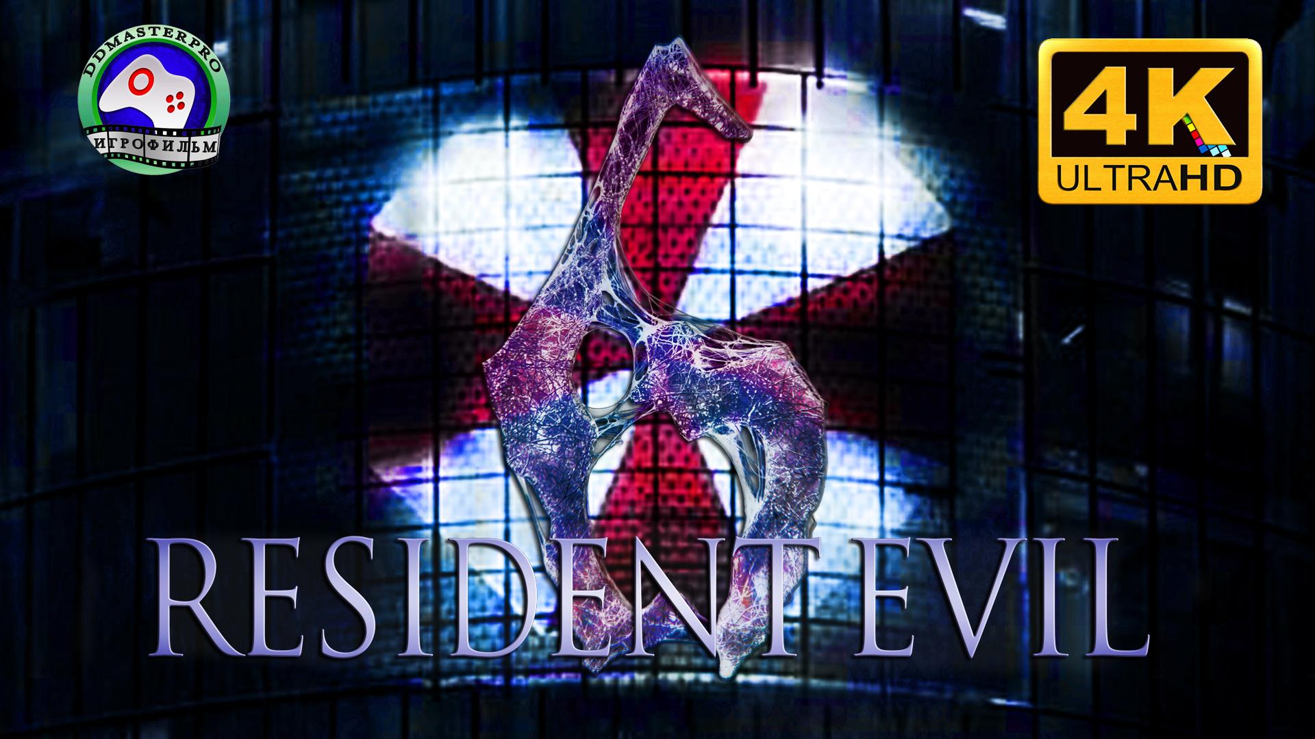 Resident Evil 6 игрофильм копия