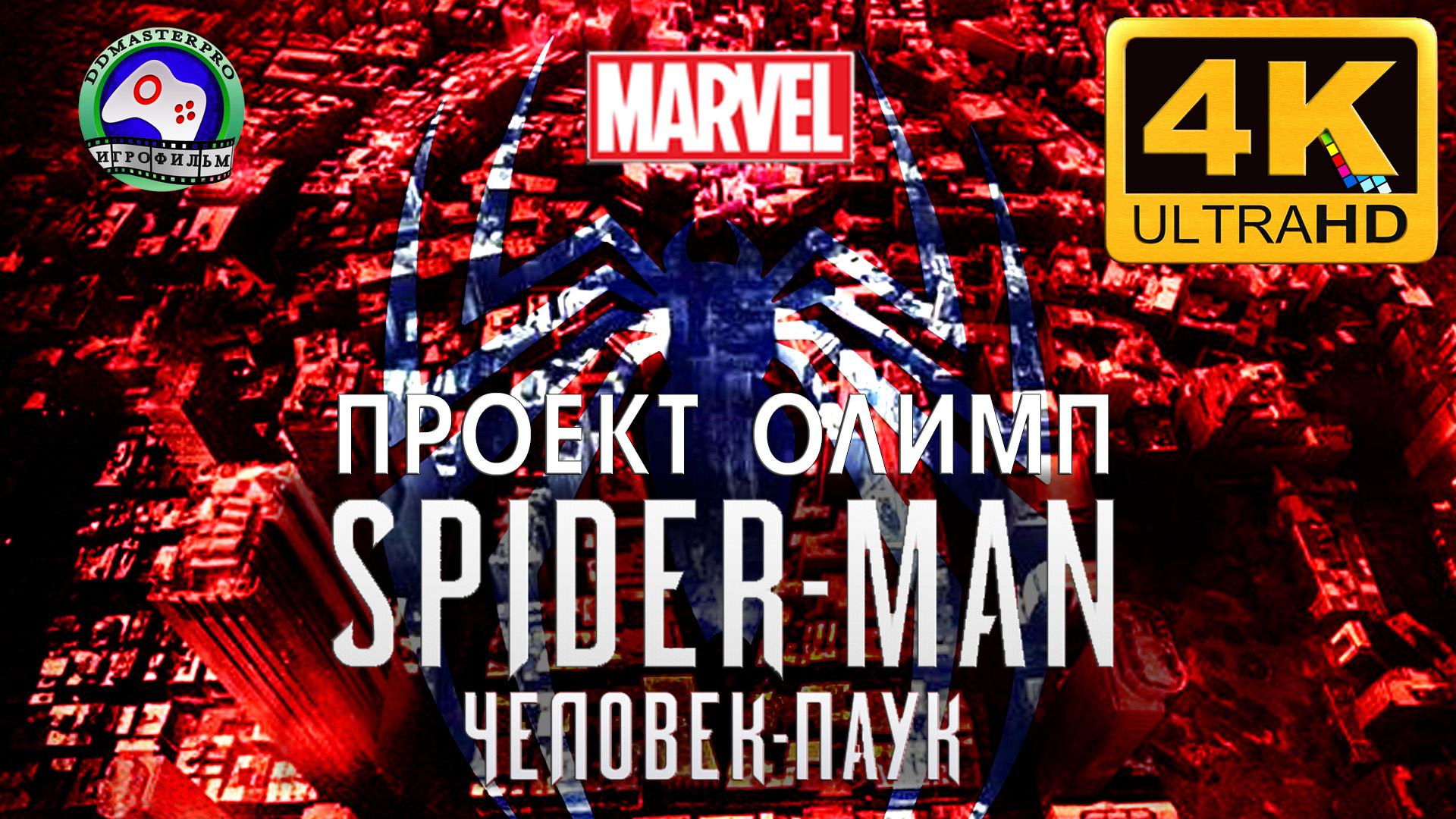 Человек Паук ПРОЕКТ ОЛИМП 4K Marvel SPIDER MAN ИГРОФИЛЬМ сюжет фантастика