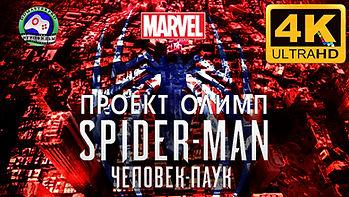 Человек паук MARVEL проект ОЛИМП.jpg