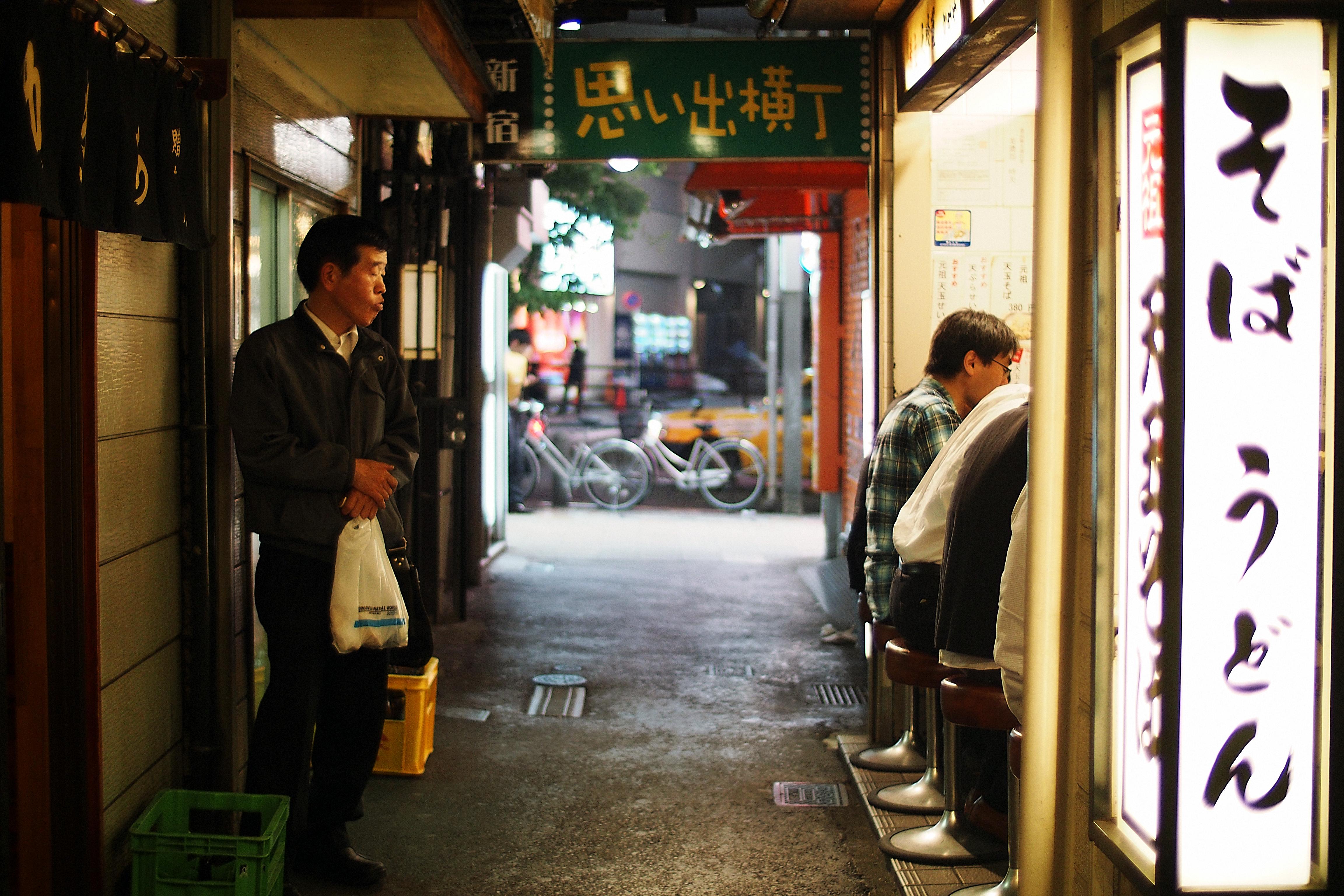 新宿.思い出橫丁