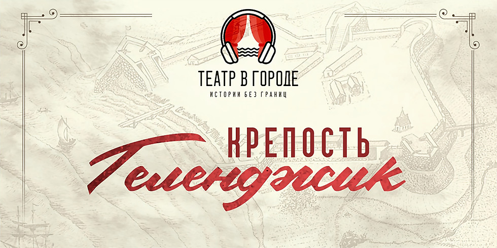 КРЕПОСТЬ ГЕЛЕНДЖИК 11:00