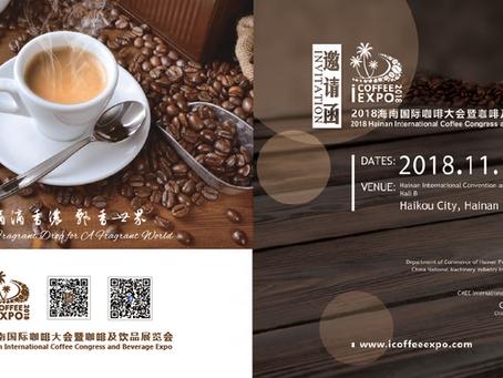 2nd Hainan International Coffee Expo
