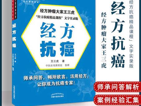 编辑推荐:王三虎教授新书《经方抗癌》出版