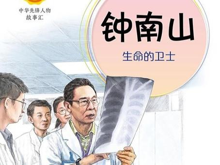 《钟南山:生命的卫士》全网免费阅读