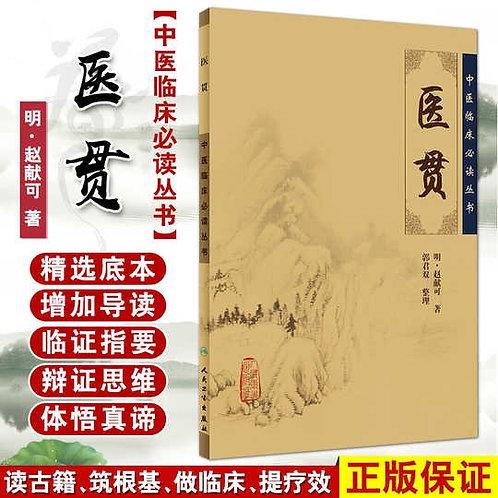 中医临床必读丛书:医贯