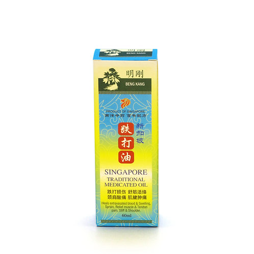 Traditional Medicated Oil 铁打油