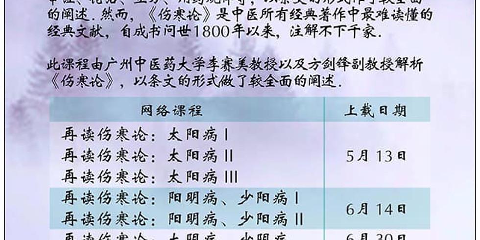 再读伤寒论 Insights from Classics: Shang Han Lun