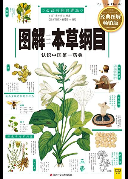 图解本草纲目:认识中国第一药典