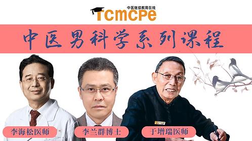 中医男科学系列课程