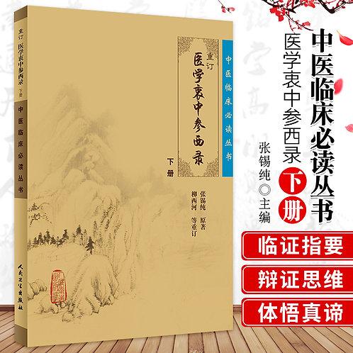 中医临床必读丛书:医学衷中参西录(下册)