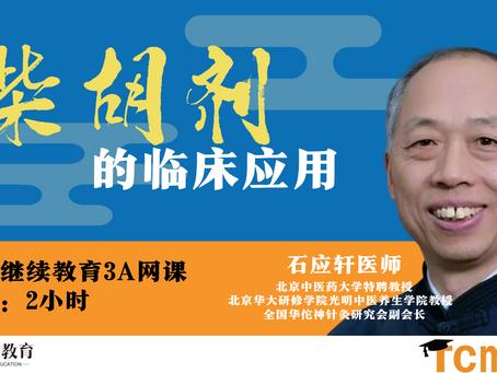 石应轩讲伤寒:柴胡剂的核心功效揭秘