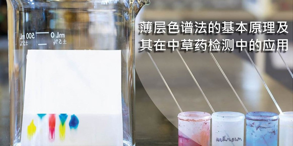 Fundamentals of Thin Layer Chromatography for Chinese Medicine Herbs