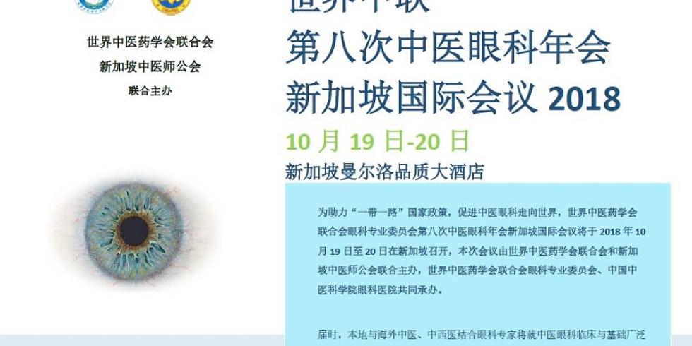 世界中联第八次中医眼科年会新加坡国际会议2018