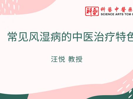 【线上课程】《常见风湿病的中医治疗特色》