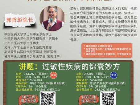 【线上课程】《专家讲堂》过敏性疾病的锦囊妙方 - 郭哲彰院长