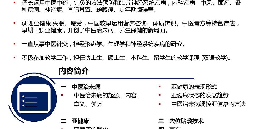 中医治未病调控亚健康特色技术