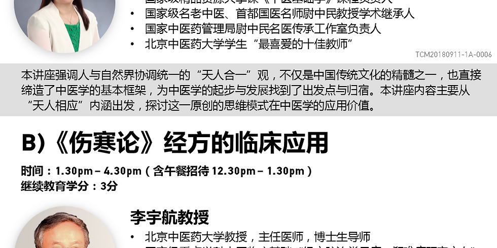 Nanyang Technological University Chinese Medicine CPE lesson