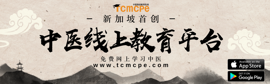 新加坡首创中医线上教育平台.png