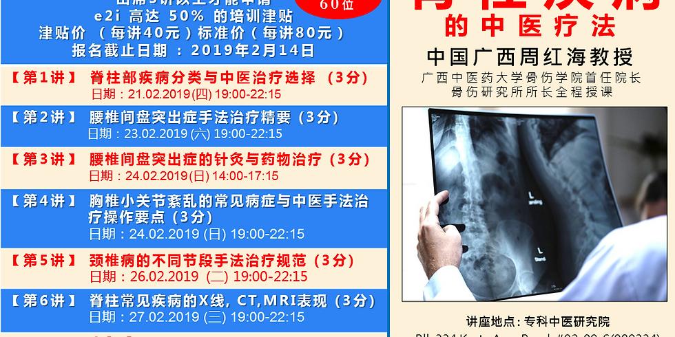 脊柱疾病的中医治疗