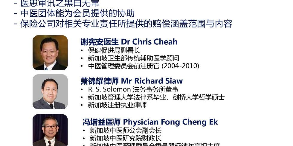 中医师对医患纠纷法令的认知与因应之道