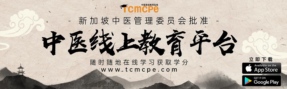 online tcm shop