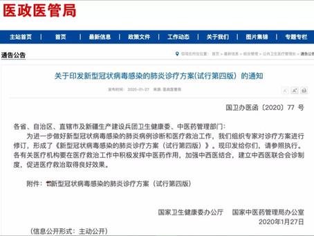 最新!中华人民共和国国家卫生健康委员会发布新型冠状病毒感染的肺炎诊疗方案 - 包括中医治疗方案(试行第四版 27/1/2020)