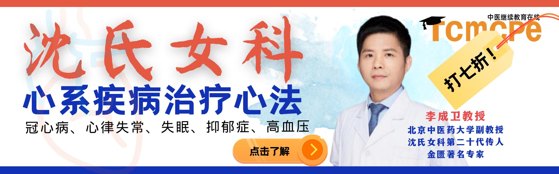 新加坡首创中医线上教育平台 (2).png