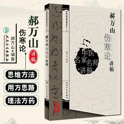 中医名家名师讲稿丛书(第一辑)· 郝万山伤寒论讲稿