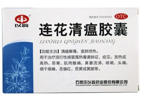 What is LianHua QingWen JiaoNang (连花清瘟胶囊) and when should it be taken?